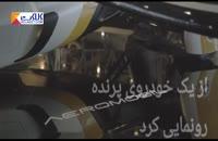 رونمایی از «ماشین پرنده» گرانقیمت در موناکو