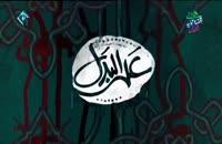 قسمت پنجم سریال علی البدل