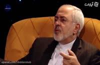 دید در شب با حضور محمدجواد ظریف