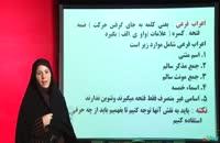 آموزش عربی دوم انسانی درس 4