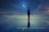 تیتراژ آغازین برنامه ماه عسل