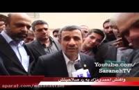 واکنش جالب احمدی نژاد به رد صلاحیت شدنش توسط شورای نگهبان