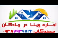 اجاره ویلا در چادگان 09387939822 منصور سمندگانی چادگان