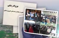 حاج عزیزالله رضایی