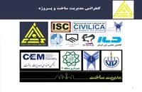 اولین کنفرانس بین المللی و سومین کنفرانس ملی مدیریت ساخت و پروژه