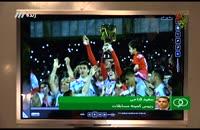 کلیپ چالش پرچم در قهرمانی پیروزی