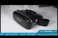 عینک واقعیت مجازی - 09120132883