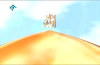 تیتراژ برنامه ی درسهایی از قرآن
