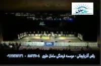 آموزش رقص آذری در تهران 31