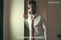 ویدیو فوق العاده محمد امین کریم پور شهرزاد 2