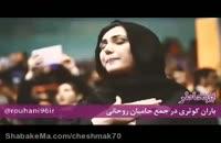 باران کوثری بازیگر سینما در کنارهواداران روحانی