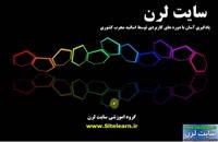 دانلود فیلم اموزش ساخت و مدیریت وبلاگ(بلاگفا)-جلسه ۴