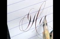 آموزش خوشنویسی انگلیسی خط کاپرپلیت | قسمت 4 الفبا-3