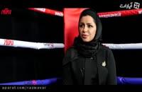 گفتگو صمیمانه با نابغه بانوی بیلیارد ایرانی