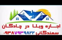 اجاره ویلا در چادگان 09387939822 منصور سمندگانی چادگان ویلا