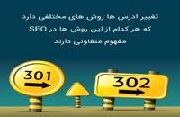 پاسخ به سوال: Redirect چیست و چه تاثیری در SEO دارد