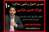 مدرس اصول و فنون مذاکره استاد مذاکره بهزاد حسین عباسی