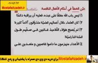 mostafaazadeh.ir ۰۹۱۰-۹۵۲۰۶۱۲ بخش دوم تست های قواعد عربی کنکور ۹۴ موسسه ونوس