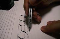 آموزش خوشنویسی انگلیسی خط کاپرپلیت | قسمت 3 حرف D