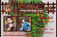 لذت مکاشفه : شعر احسان افشاری با صدای علی محمدی