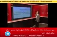 mostafaazadeh.ir ۰۹۱۰-۹۵۲۰۶۱۲ قواعد عربی کنکور ۹۵ استاد مصطفی آزاده(۴)موسسه ونوس