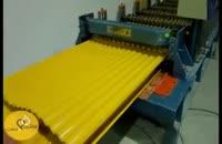 دستگاه رول فرمینگ سینوسی -09128663250 مارکویی