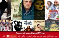 پرفروش ترین فیلم های ایران و جهان