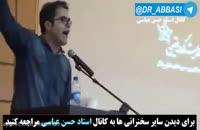 توهین یک دانشجو به مدافعان حرم در مقابل استاد عباسی
