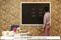 آموزش عربی کنکور توسط علی فقه کریمی - خبر جمله ی فعلیه