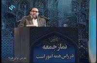 سخنرانی جنجالی استاد رحیم پور در نماز جمعه