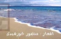 سجاده روی ماه بینداز: مجموعه اشعار منصور خورشیدی با صدای اصغر معینی