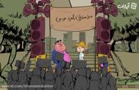 انیمیشن دوران نامزدی - این قسمت : نامزد اونور گرا!