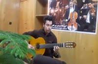 اجرای گیتار استاد امیر کریمی - آموزشگاه شورانگیز اصفهان
