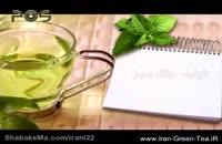 اشنایی با فواید چای سبز برای بدن