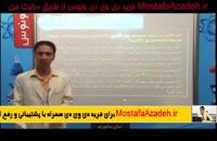 09109520612 آموزش تکنیک های تست زنی عربی کنکور سایت استاد مصطفی آزاده mostafaazadeh.ir