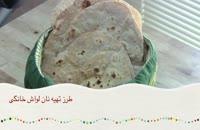 آموزش پخت نان لواش خانگی