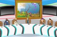 انتخابات-انیمیشن جنجالی مناظره این قسمت : اختلاس