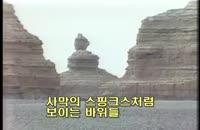 مستند جاده ابریشم فصل اول قسمت 5 از 12 - جستجو در پادشاهی لو لان