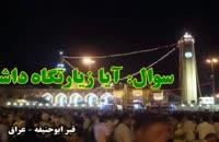 هشتم شوال: سالروز تخریب قبور ائمه بقیع توسط وهابیت خبیث