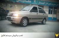 LOWCAR تنظیم ارتفاع خودرو ..telegram .me/airphoenix
