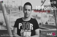 ده تکنیک الهام بخش در عکاسی پرتره