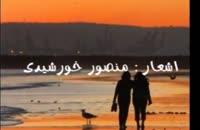سجاده روی ماه بینداز(3) اشعار منصور خورشیدی با خوانش اصغر معینی