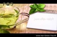 خواص چای سبز (۲)