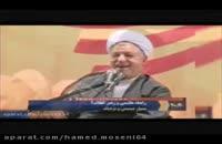 کلیپ جالب و احساسی آیت الله رفسنجانی و رهبر معظم انقلاب