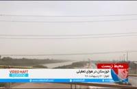 گرد و غبار و هوای تعطیلی خوزستان