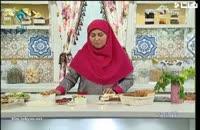 ویدئو آموزش آشپزی کاناپ مغز کرفس و بادام (پخش شده در شبکه یک سیما)
