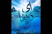 محسن چاوشی آهنگ ای دریغا (فصل 2 شهرزاد)
