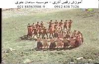 فیلم قدیمی رقص یالی آذری