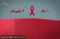 ایدز چیست؟ راه های انتقال آن چیست؟