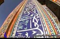 ویدئو زیبای بقعه ي شيخ صفي الدين اردبيلي